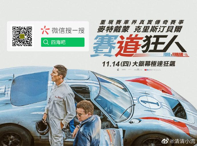 2019年8.5分传记电影《极速车王》福特决战法拉利 电影推荐 第1张