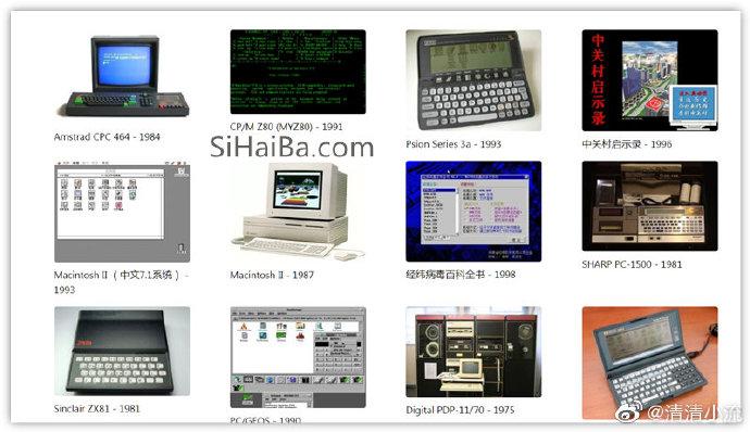 网页里的电脑博物馆-Dnbwg 涨姿势 第1张