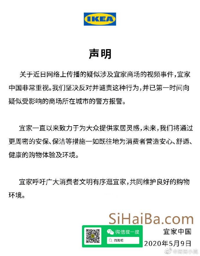 """宜家被爆不雅视频,拍摄者疑似P站创作者""""fullfive"""" 热门事件 第1张"""
