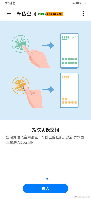 老司机都应该为自己的手机设置两个系统 技术控 第5张
