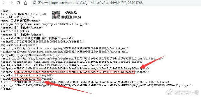 酷我音乐无需下载客户端音乐直链提取 后院文章 第3张