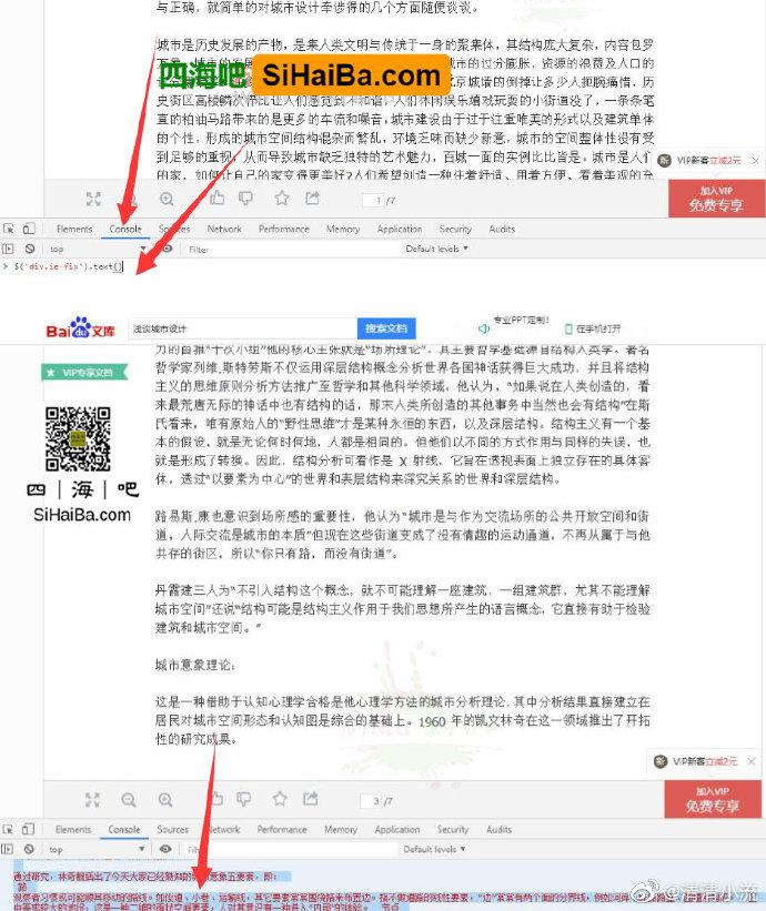 复制百度文库中所有内容的审查元素代码 技术控 第1张