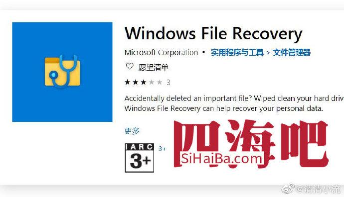 官方微软恢复工具(Windows File Recovery)免费获取,拯救手滑删数据 技术控 第1张