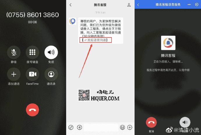 2020最新联系腾讯QQ客服人工方法 涨姿势 第1张
