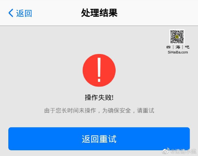 绕过密保手机改QQ密码 技术控 第1张
