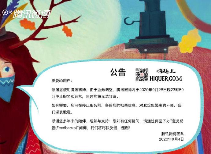 腾讯微博公告9月28日即将关闭
