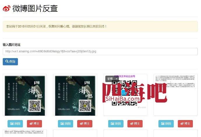 微博通过图片反查上传者信息博客地址