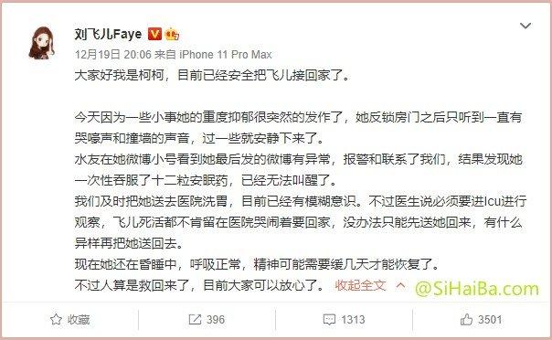270万粉丝斗鱼主播刘飞儿吞药自尽被救 sihaiba.com 四海吧