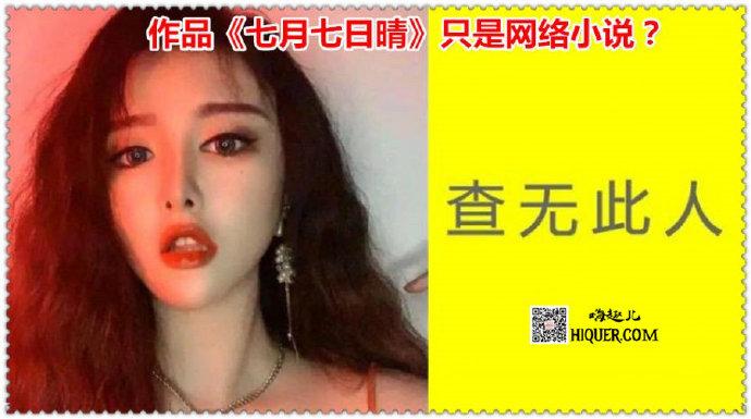 沈佳欣是谁 作品《七月七日晴》只是网络小说?