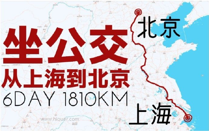坐公交从上海飙到北京