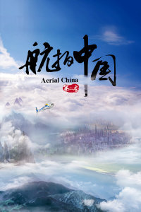 航拍中國第二季