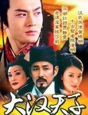 大漢天子(國產劇)