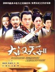 大漢天子2(國產劇)