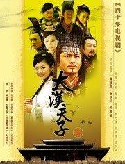 大漢天子3(國產劇)