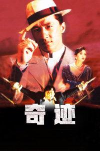 奇迹1989(动作片)