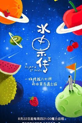 水果传第二季(综艺)