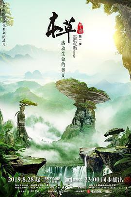 本草中國第二季(綜藝)