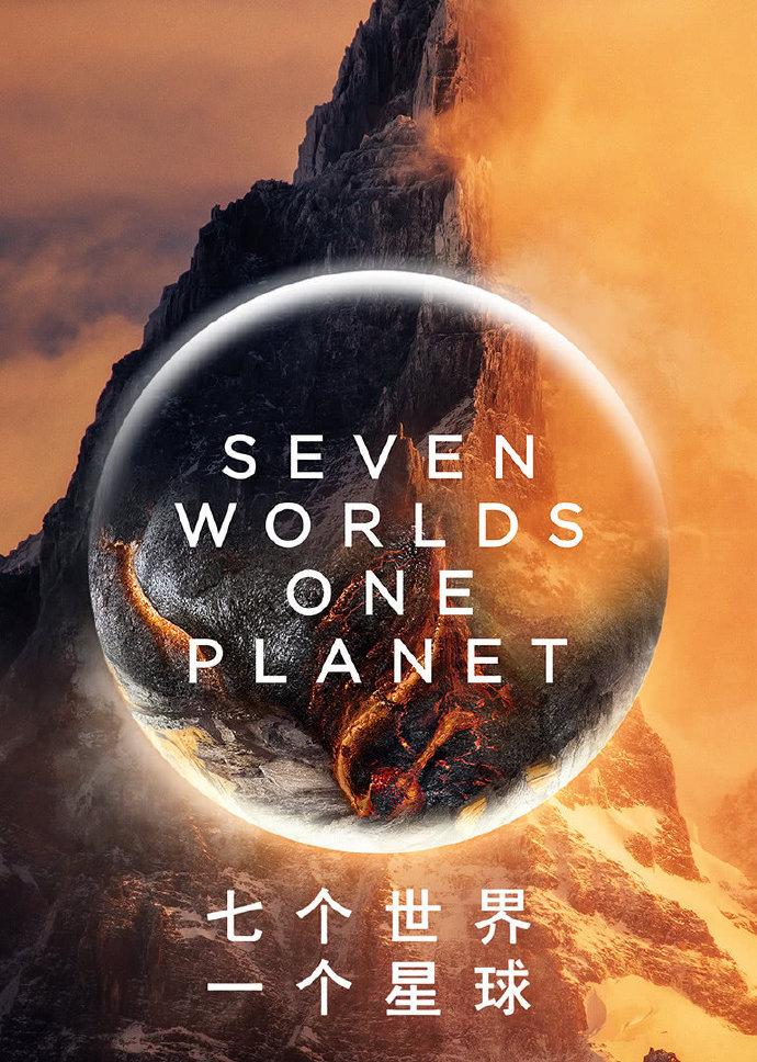 七个世界一个星球