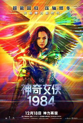 神奇女侠1984