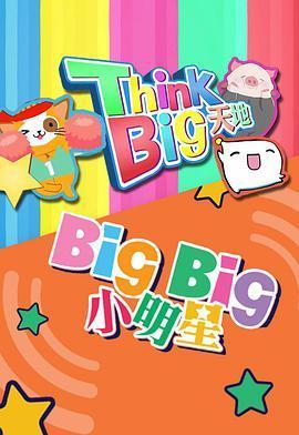 Think Big天地2021