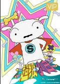 小白是超级英雄