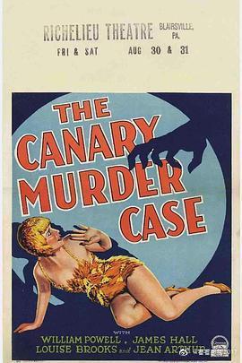 金丝雀谋杀案