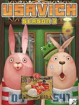 越狱兔 第三季