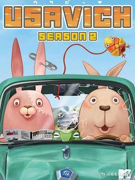 越狱兔 第二季