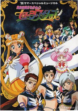 美少女战士Sailor Stars