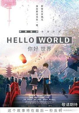 你好世界 HELLO WORLD