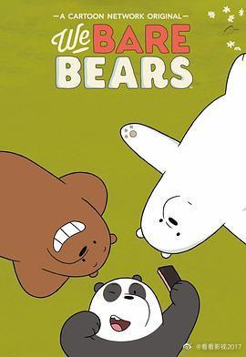 咱们裸熊第四季/熊熊三贱客