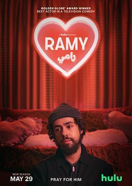 拉米 第二季