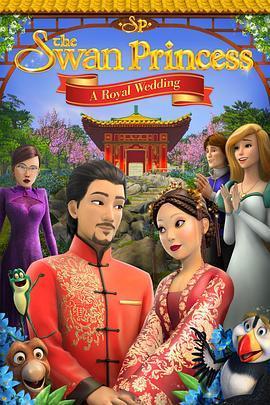 天鹅公主:皇室婚礼