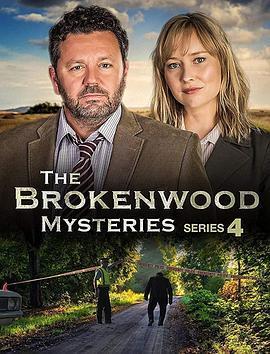 布罗肯伍德疑案 第四季