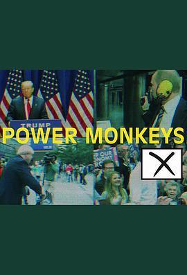 权力的猴戏第一季