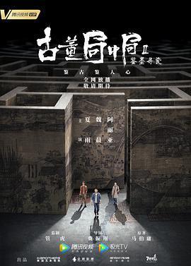 古董局中局Ⅱ:鉴墨寻瓷(国产剧)