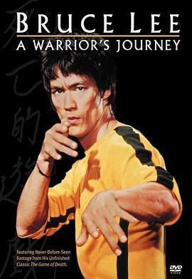 李小龙:勇士的旅程(纪录片)