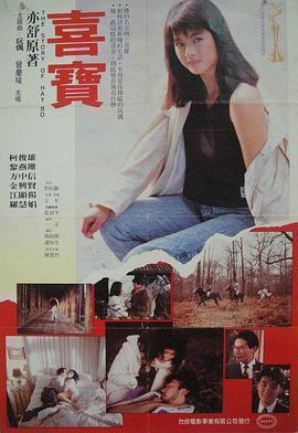 喜宝1988(剧情片)