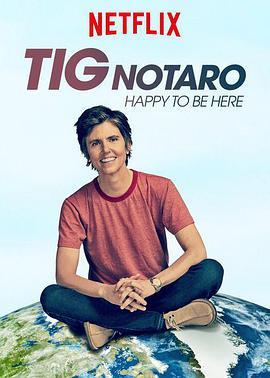 泰格诺塔洛很高兴来这里