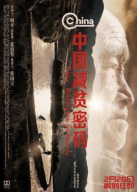 中国减贫密码(纪录片)