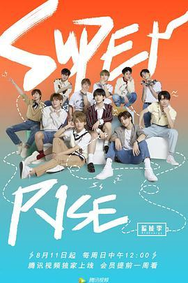 Super R1SE·蓄能季(综艺)