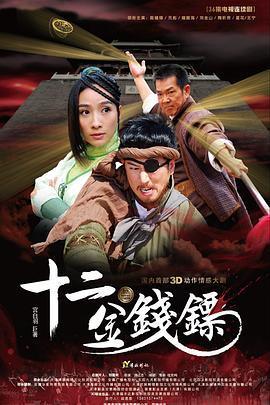 十二金钱镖2014(国产剧)