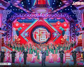 2021年辽宁卫视春节联欢晚会(综艺)