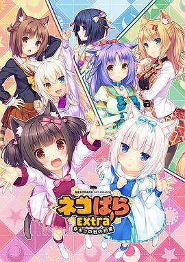 巧克力与香子兰 OVA 小猫之日的约定