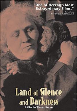 沉默与黑暗的世界