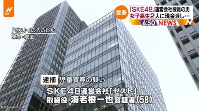 SKE48 海老根一也 未成年援交 逮捕