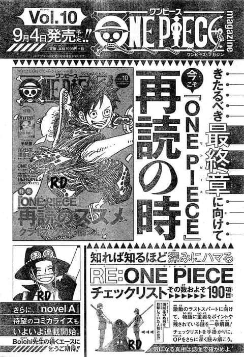 海贼王 One Piece magazine 最终章