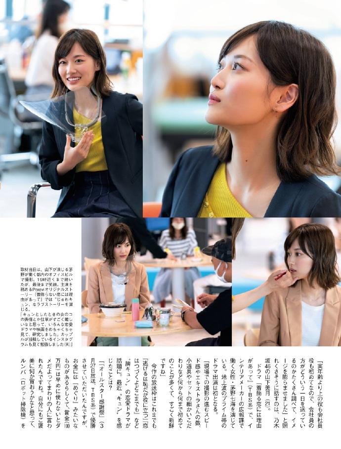 enako 藤乃あおい 山下美月-Flash 2021年6月1日刊  高清套图 第51张