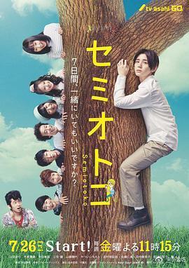 蟬男(日本劇)