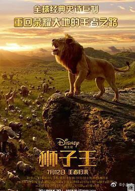 獅子王2019